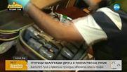 Откриха над 400 кг кокаин в руско посолство