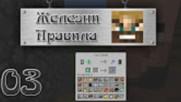 НОВИ ЛЪСКАВИ ИНСТРУМЕНТИ Железни Правила ep03