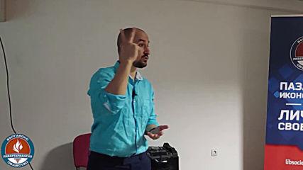 Лекция на Янко Бояджиев_ Решаване на психологически проблеми 1