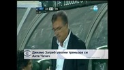 """Динамо Загреб"" уволни треньора си Чачич"