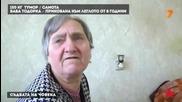 150 килограмов тумор прикова на легло баба Тодорка - Фронтова Линия 27.10.2013