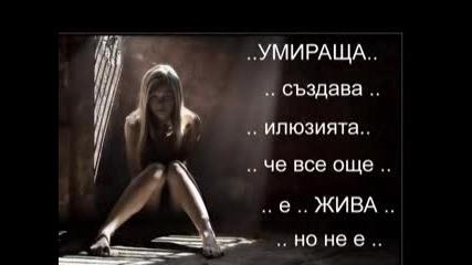 спомени - esmina
