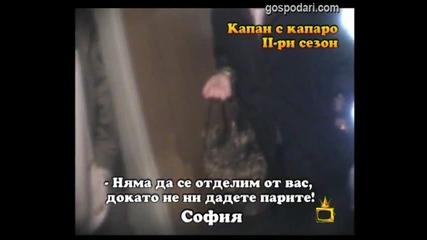 Капан с капаро - II сезон