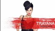 Траяна - Наивна | Cd - rip