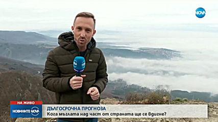 Софийското поле – цялото покрито мъгла