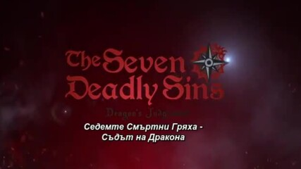 The Seven Deadly Sins Dragon's Judgement Teaser Trailer Netflix