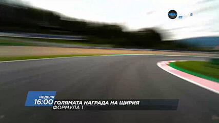 Формула 1: Голямата награда на Щирия на 27 юни, неделя от 16.00 ч. по DIEMA SPORT 3