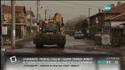 Частично бедствено положение в Бургас