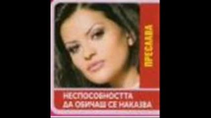 5 Промила Любов (Dance Remix)