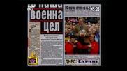 Серия Еба ? Господари на Ефира 08.04.2003
