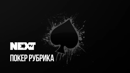 NEXTTV 039: Покер Рубрика