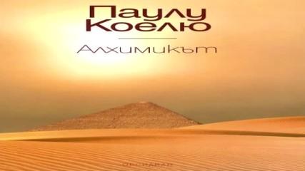 Паулу Коелю - Алхимикът (Аудио книга) от Audiobookbg.com