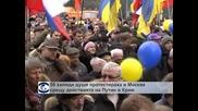 50 хиляди души протестираха в Москва срещу действията на Путин в Крим