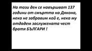 138 години от обесването на Васил Левски