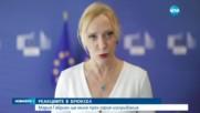 Мария Габриел ще мине през серия изслушвания за поста на еврокомисар