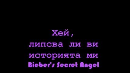 Bieber's Secret Angel™ - Тя какво прави тук ?! Епизод 17