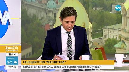 Янаки Стоилов: Има редица постъпили сигнали от България към Европейската прокуратура