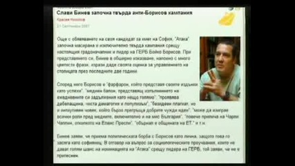 Диагноза И Георги Ифандиев 17.4.20008г.