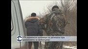 179 украински войници са загинали при сраженията за Дебалцево