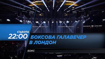 Световни боксови супер серии Международна галавечер в Лондон на 26.10 от 22.00 ч. по DIEMA SPORT2