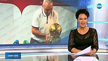 Спортни новини (12.12.2018 - централна емисия)
