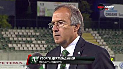 Дерменджиев: Спокойни сме, можем да вкараме и в Белград