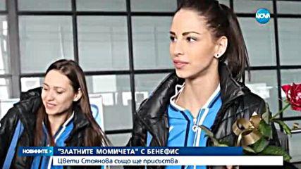 """Цвети Стоянова ще бъде на бенефиса на """"златните момичета"""""""