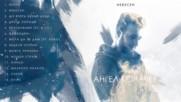 Angel Kovachev - НЕБЕСЕН Full Album