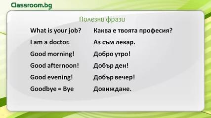 Онлайн Курс А1.1, Урок 3 - Jobs, новите думи от урока