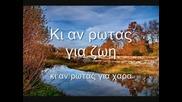 [превод] Dimitris Mitropanos - Agapi Mou Tin Alli Fora (любов моя следващия път)