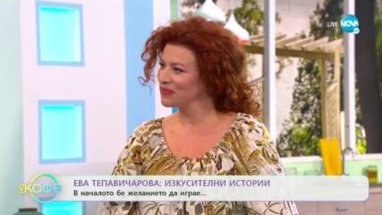 """""""На кафе"""" с Ева Тепавичарова (29.05.2020)"""