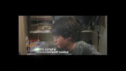 Хари Потър и Философският камък на 5 октомври 2012 по Б Т В Cinema