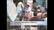 Най-малко 22 жертви на самоубийствен атентат в Пакистан