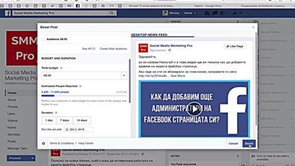 Как да рекламираме бизнеса си локално във Facebook