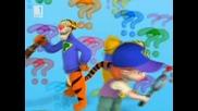 Моите приятели Тигъра и Мечо Пух - Бг Аудио Eпизод H. Q. - Костеливият проблем на Прасчо
