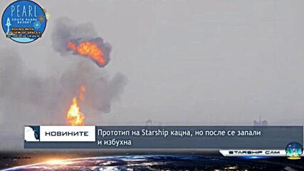 Прототип на Starship кацна, но после се запали и избухна