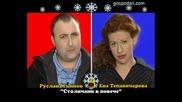 Ева Тепавичарова и Руслан Мъйнов - Блиц интервю