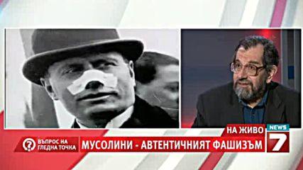 101.мусолини автентичният фашизъм - 24.02.2014