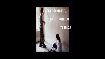 Теб Те Обичам, Себе Си Мразя