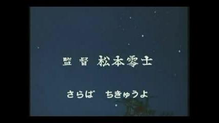 Animetal - Uchuu Senkan Yamato [extended]