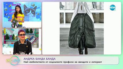 """Андреа Банда-Банда представя горещите новини от социалните мрежи - """"На кафе""""(04.12.2019)"""