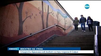 Студенти вдъхнаха живот на три подлеза в София
