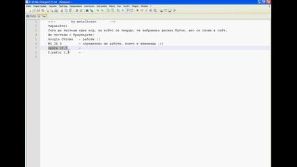 Тест на Javascript за забрана на десен бутон в сайт