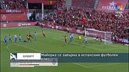 Майорка се завърна в испанския футболен елит