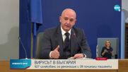 Ген. Мутафчийски предупреди за опасност футболистите и феновете