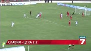 Славия - Цска 2-2