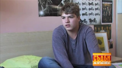 Момче обвинено в сексуален тормоз над съученичка - Съдби на кръстопът (11.02.2014)
