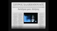 Спирос Халикиопулос - звезди мои,скитници
