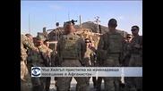 Чък Хейгъл пристигна на изненадващо посещение в Афганистан