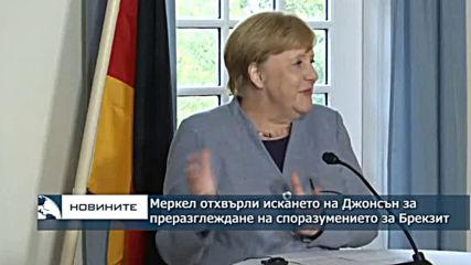 Меркел отхвърли искането на Джонсън за преразглеждане на споразумението за Брекзит